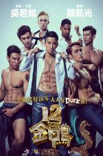 12 Golden Ducks
