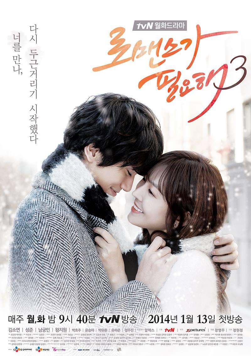 I Need Romance 3