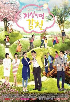 A Tale Of Two Sisters - Korean Drama