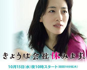 Kyou Wa Kaisha Yasumimasu