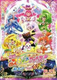 Smile Precure! Movie: Ehon No Naka Wa Minna Chiguhagu!