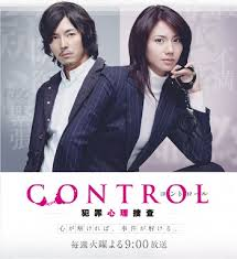 Control Hanzai Shinri Sousa