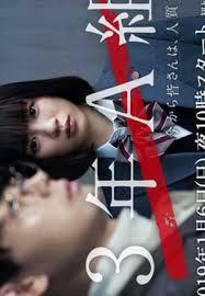 3-nen A-gumi Ima Kara Mina-san Wa, Hitojichi Desu