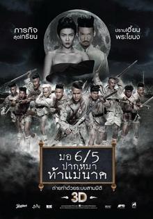Mathayom Pak Ma Tha Mae Nak