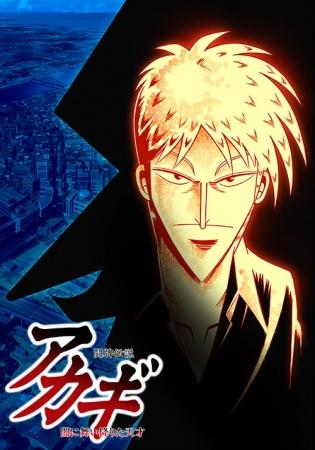 Mahjong Legend Akagi