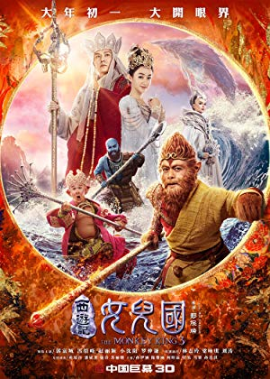 The Monkey King 3