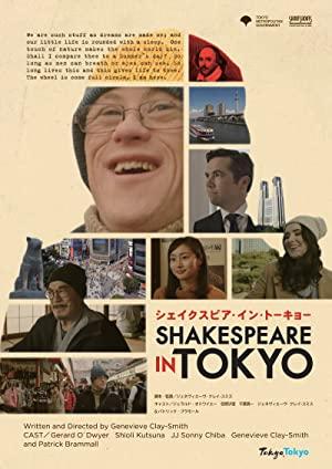 Shakespeare In Tokyo