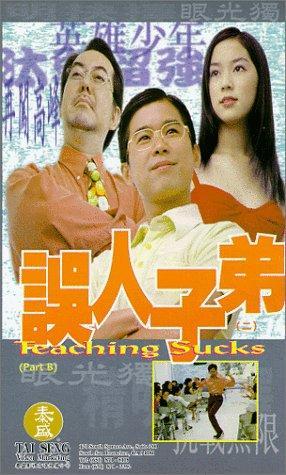 Teaching Sucks