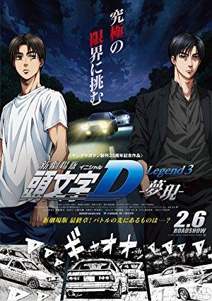 New Initial D The Movie: Legend 3 - Dream