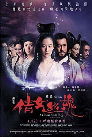 Sien Lui Yau Wan