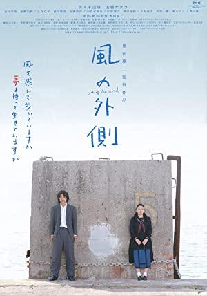 Kaze No Sotogawa