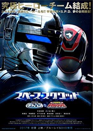 Space Sheriff Gavan Vs. Tokusou Sentai Dekaranger