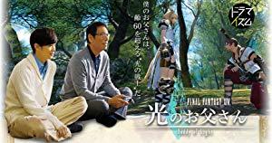 Final Fantasy Xiv: Hikari No Otousan