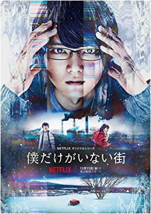 Bokudake Ga Inai Machi: Season 1