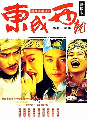 The Eagle Shooting Heroes 1993