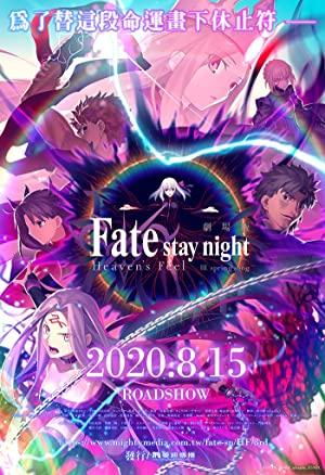 Gekijouban Fate/stay Night: Heaven's Feel - 3. Spring Song