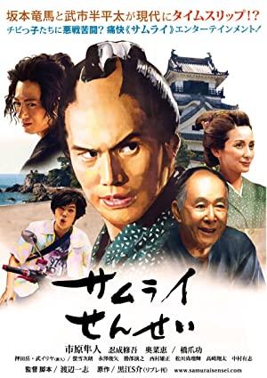 Samurai Sensei 2018