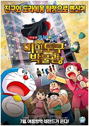 Doraemon: Nobita's Secret Gadget Museum