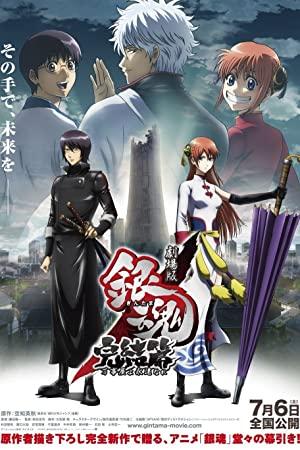 Gintama: Jump Festa 2015 Special