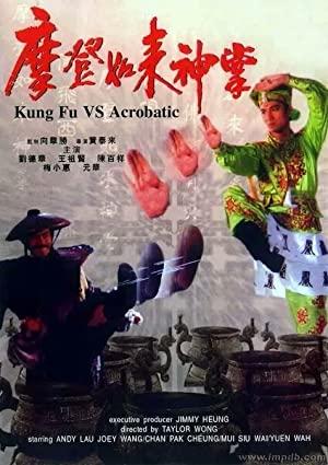 Mo Deng Ru Lai Shen Zhang