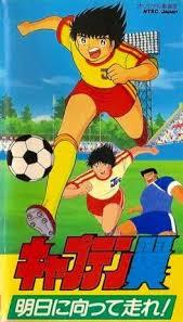 Captain Tsubasa Movie 03: Asu Ni Mukatte Hashire!