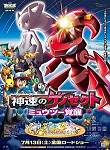 Pokémon Der Film: Genesect And The Legend Awakened
