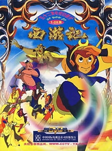 Journey To The West: Legends Of The Monkey King (dub)