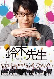 Suzuki Sensei (movie)