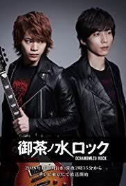 Ochanomizu Rock