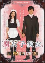 How To Date An Otaku Girl