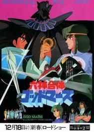 Rokushin Gattai Godmars (1982).