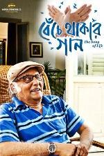 Benche Thakar Gaan: The Song Of Life