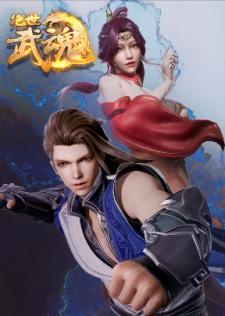 Jue Shi Wu Hun