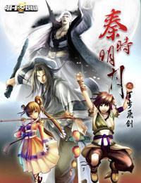 Qin Shi Ming Yue: Bai Bu Fei Jian: Season 1