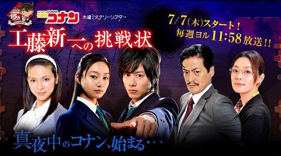 Detective Conan Kudo Shinichi E No Chousenjou