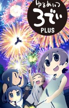 Yurumates 3d Plus