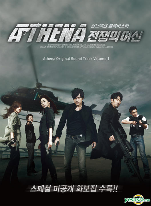 Athena: Goddess Of War