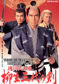 Tokugawa Chronicles Ambition Of The Three Branch