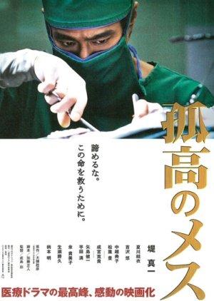 A Lone Scalpel (2010)