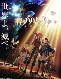 Shingeki No Bahamut: Genesis (dub)