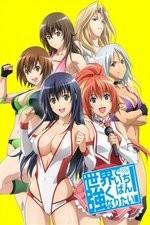 Sekai De Ichiban Tsuyoku Naritai!: Season 1