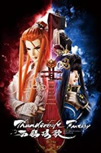 Thunderbolt Fantasy: Bewitching Melody Of The West