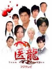 Iryu Team Medical Dragon 1