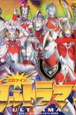 Ultraman: The Adventure Begins