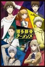 Hakata Tonkotsu Ramens: Season 1