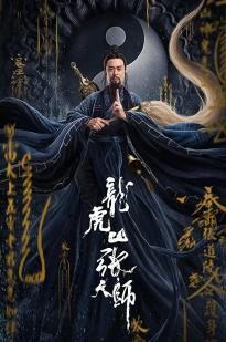 Zhang Sanfeng 2: Tai Chi Master